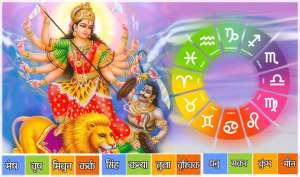 चैत्र नवरात्र का पहला दिन आज, जानिए राशिनुसार कैसा बीतेगा आपका दिन