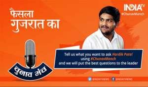 #ChunavManch: गुजरात चुनावों पर हार्दिक पटेल से पूछें अपना सवाल