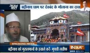 RAJAT SHARMA BLOG: एक मौलाना का दावा, मुसलमानों का है बद्रीनाथ