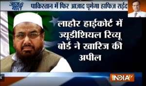 RAJAT SHARMA BLOG: हाफिज सईद के खिलाफ कार्रवाई नहीं करने वाला है पाकिस्तान