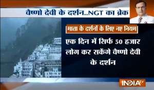 RAJAT SHARMA BLOG: NGT ने वैष्णो देवी मंदिर के लिए तीर्थयात्रियों की संख्या तय की