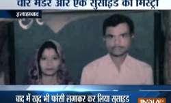 उत्तर प्रदेश: आलमारी और बक्से में बेटियां, फ्रिज में पत्नी, पंखे से लटका पति; 1 घर में 5 मौत की ख़ौफ- IndiaTV Paisa