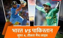 India vs Pakistan Live Cricket Score, लाइव क्रिकेट स्कोर, इंडिया वस पाकिस्तान- IndiaTV Paisa