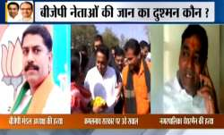Madhya Pradesh: BJP protest against CM Kamal Nath over BJP leaders' murders - India TV Paisa