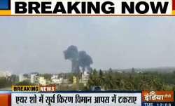 बेंगलुरू एयरशो में बड़ा हादसा, एयरशो के दौरान दो सूर्य किरण विमान टकराए- India TV Paisa