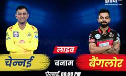 लाइव क्रिकेट स्कोर IPL 2019, लाइव मैच सीएसके बनाम आरसीबी- India TV Paisa