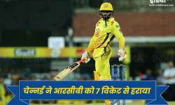 IPL 2019, CSK vs RCB: हरभजन और ताहिर की फिरकी के दम पर चेन्नई ने आरसीबी को हराया - India TV Paisa