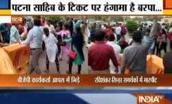 बीजेपी में टिकट बंटवारे पर बड़ा बवाल, पटना एयरपोर्ट पर रविशंकर प्रसाद-आरके सिन्हा के समर्थक भिड़े- India TV Paisa
