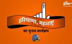 हरियाणा-महाराष्ट्र में 21 अक्टूबर को विधानसभा चुनाव- India TV Paisa