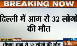 आग से 32 लोगों की मौत- India TV Paisa