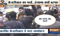 केजरीवाल के नामांकन में हंगामा, जामनगर हाउस के बाहर मुख्यमंत्री के खिलाफ नारेबाज़ी- India TV Paisa