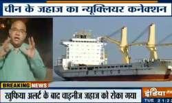 पाकिस्तान जा रहे चीनी जहाज से मिला न्यूक्लियर मिसाइल लॉन्चर का हिस्सा- India TV Paisa