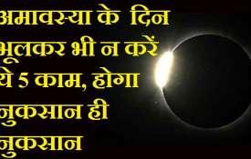 Amavasya- Khabar IndiaTV