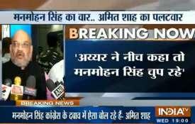 Amit shah on Manmohan singh- Khabar IndiaTV
