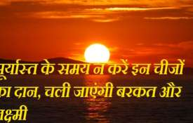 sunset- Khabar IndiaTV
