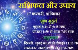 horoscope 17 february saturday 2018 rashifal- Khabar IndiaTV