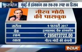 Nirav modi passbook- Khabar IndiaTV
