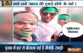 Bihar-Three-youths-booked-for-raising-pro-Pak-slogans-in-Araria- IndiaTV Paisa