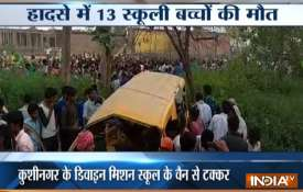 School bus collides with train in Kushinagar, 11 students dead- Khabar IndiaTV