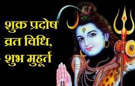 Pradosh Vrat - Khabar IndiaTV