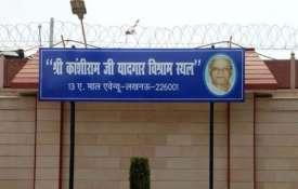 Mayawati changes her bunglow's name to Kanshiram Yaadgar Vishram Sthal- Khabar IndiaTV
