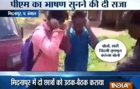 मिदनापुर: ममता समर्थकों की गुंडागर्दी, पीएम मोदी का भाषण सुनने की दी सजा- Khabar IndiaTV