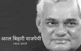 अटल बिहारी वाजपेयी- Khabar IndiaTV