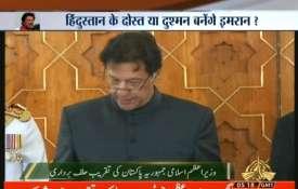 इमरान खान ने प्रधानमंत्री पद की शपथ ली, पाक सेना प्रमुख बाजवा से गले मिले सिद्धू- Khabar IndiaTV