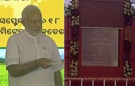 प्रधानमंत्री नरेंद्र मोदी, ओडिशा, तलचर फर्टिलाइजर प्लांट- India TV