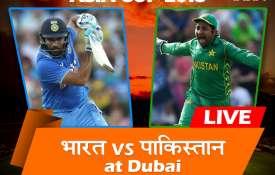 लाइव क्रिकेट स्कोर, भारत बनाम पाकिस्तान- India TV