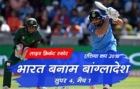 भारत बनाम बांग्लादेश के बीच सुपर 4 का पहला मैच दुबई इंटरनेशनल स्टेडियम- India TV