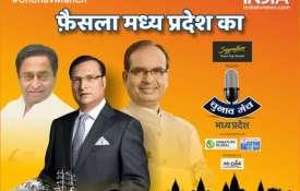 <p>मध्य प्रदेश...- India TV