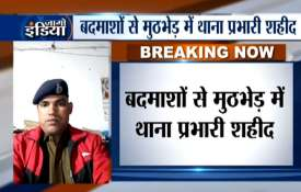 Bihar: Police officer shot dead in an encounter with dreaded gangster in Khagaria- India TV