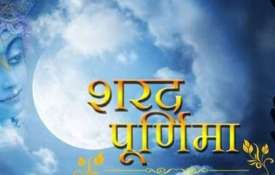 Sharad Purnima - India TV