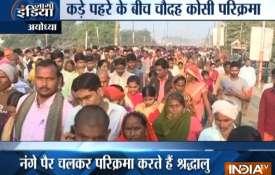 अयोध्या में शुरु हुई चौदह कोसी परिक्रमा, क़रीब 20 लाख श्रद्धालु पहुंचे- India TV