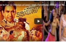 'हीरो वर्दीवाला' - India TV