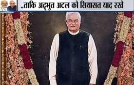 राष्ट्रपति कोविंद ने किया संसद में अटल बिहारी वाजपेयी के आदम कद चित्र का अनावरण- India TV