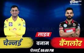 लाइव क्रिकेट स्कोर IPL 2019, लाइव मैच सीएसके बनाम आरसीबी- India TV
