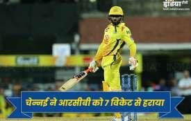 IPL 2019, CSK vs RCB: हरभजन और ताहिर की फिरकी के दम पर चेन्नई ने आरसीबी को हराया - India TV