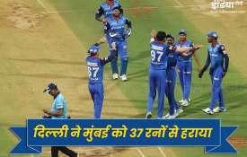 आईपीएल 2019, मुंबई इंडियंस बनाम दिल्ली कैपिटल्स: ऋषभ पंत के तूफान में उड़ी मुंबई इंडियंस, दिल्ली कैप- India TV