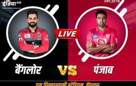 लाइव क्रिकेट स्ट्रीमिंग IPL 2019 RCB vs KXIP, आईपीएल मैच 42: कब, कहां और कैसे देख सकते हैं लाइव मैच- India TV