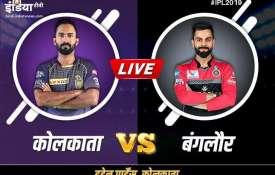 IPL 2019 कोलकाता नाइट राइडर्स बनाम रॉयल चैलेंजर्स बैंगलोर लाइव स्ट्रीमिंग कब और कहां देखना है, टीवी - India TV