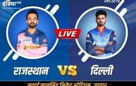 IPL 2019, RR vs DC, Rajasthan Royals vs Delhi Capitals Match 40: कब, कहां और कैसे देख सकते हैं मैच, - India TV