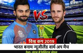 Online Cricket Streaming world cup 2019 IND vs NZ: World Cup warmup Live cricket streaming when and- India TV
