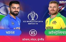 भारत बनाम ऑस्ट्रेलिया लाइव स्ट्रीमिंग और लाइव क्रिकेट स्कोर मैच 14 आईसीसी विश्व कप 2019- India TV