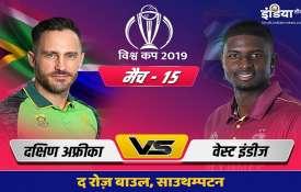 लाइव क्रिकेट स्ट्रीमिंग आईसीसी विश्व कप 2019 दक्षिण अफ्रीका बनाम वेस्टइंडीज मैच 15 आईसीसी विश्व कप 2- India TV