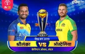 लाइव क्रिकेट स्ट्रीमिंग आईसीसी विश्व कप 2019 श्रीलंका बनाम ऑस्ट्रेलिया मैच 20आईसीसी विश्व कप 2019 लं- India TV