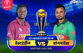लाइव क्रिकेट स्ट्रीमिंग आईसीसी विश्व कप 2019 वेस्टइंडीज बनाम बंगलादेश मैच 23आईसीसी विश्व कप 2019 वेस- India TV
