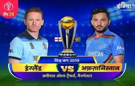 आईसीसी विश्व कप 2019 इंग्लैंड बनाम अफगानिस्तान मैच 24 आईसीसी विश्व कप 2019 इंग्लैंड बनाम अफगानिस्तान- India TV