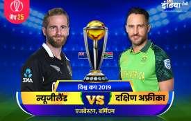 World cup 2019, NZ vs SA, Match 25: कब, कहां और कैसे देख सकते हैं मैच का वक्त मैच दोपहर तीन बजे शुर- India TV
